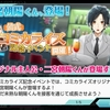 【カクプリ】公式コミカライズ 記念イベント