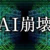 映画『AI崩壊』【ネタバレ感想】大沢たかお主演!AIっぽさが不足していた惜しいSFサスペンス映画。