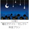 わが家の電気料金プラン(オール電化)|九州電力 電化でナイト・セレクト