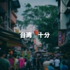 週末台湾弾丸トラベル:台鐵に乗って、天燈(ランタン)上げで有名な街「十分」へ行ってみた!