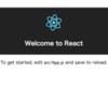 create-react-appを本番環境で使ってみた(導入編)