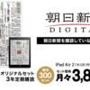 IpadPro32GBが実質無料!!PCデポの朝日新聞購読サービスがすごかった!