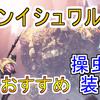 【MHWアイスボーン】アンイシュワルダを操虫棍で簡単攻略!おすすめ装備と立ち回り