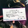 2/22 イフオアを当日券でみてきました(ネタバレなし)(3/14東京公演追記)