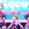 【感想】『ラブライブ!サンシャイン!!』TVアニメ2期  #6「Aqours WAVE」