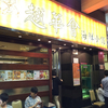 「越華會海鮮小館」で漁師風海鮮料理。@湾仔