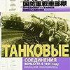 【参考文献】独ソ戦車戦シリーズ 9「1945年のドイツ国防軍戦車部隊」