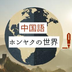 北京発・最近の中国語翻訳事情【中国語ホンヤクの世界】