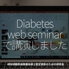 1326食目「Diabetes web seminarで講演しました」宮崎地域糖尿病療養指導士認定更新のための研修会