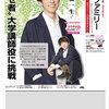 読売ファミリー9月26日号インタビューは、高橋一生さんです