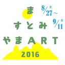 masutomiyama art 2016