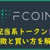 【図解】仮想通貨FTトークンとは?FCoinの登録方法とFTの買い方を解説