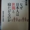 なぜ日本人は世間と寝たがるのか 空気を読む家族 佐藤直樹 著