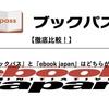 【徹底比較!】『auブックパス』と『ebook japan』はどちらがお得か?
