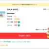 【モッピー】GALA NAVI無料会員登録で600P!(540ANAマイル相当)