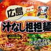 ニュータッチ 広島汁なし担担麺(ヤマダイ)