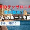 2月のテッサロニキ2泊3日の旅・市内観光①・海沿いのルートを散策
