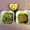 お野菜からの離乳食  [122日目  サツマイモケール]