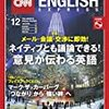 CNN ENGLISH EXPRESS 2017年12月号