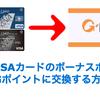 ANA VISAカードのボーナスポイントをGポイントに交換する方法