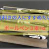 【サウスポー】左利きの人におすすめしたいペン3本+α!