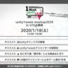 1/18(土) unity1week Meetup in Tokyo 2020 おすすめポイントの紹介