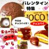 【バレンタイン】はロッテのチョコパイをアレンジ&公式サイトでメリーチョコ。