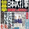 日本政府の「堪忍袋の緒」を切らせた韓国