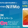 NifMo、2月は「スマホセット」で最大 20,100円のキャッシュバック!!