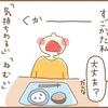 妊娠8か月の眠気!!