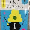 日本で大人気「うんこ漢字ドリル」のイベントから垣間見えた、ビジネス戦略!