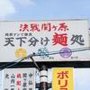 関東風と関西風、うどんつゆの「天下分け目」はどこにあるのか? ~関ヶ原のあるお店をめぐって~