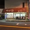 【つけ麺】つけ麺 渡辺 本店 (豊中)