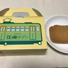 鎌倉で有名な江ノ電のお土産。これは職場よりも学校向けかなぁ。【 江ノ電サブレ】