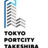 #283 竹芝地区の開発街区名称は「東京ポートシティ竹芝」 開業は2020年予定
