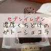 【スイーツ】プレミアムなチョコ。セブンイレブンの「ガトーショコラ」を紹介!