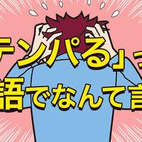 「テンパる」って英語が由来の言葉?「テンパる」の例文や語源も紹介!
