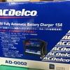 ACデルコのバッテリーチャージャーを使ってみました。評価はいかに??