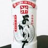 米焼酎 米よかいち 黄麹 低温発酵を飲んでみた【味の評価】