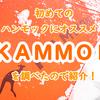 初めてのハンモックは種類豊富なKAMMOKに!ほぼ全部調べたので紹介!