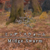 【FF14】 モンスター図鑑 No.111「ミッヂ・スウォーム(Midge Swarm)」