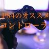 PS4コントローラーのおすすめ紹介!非純正は安くて使いやすいのか?