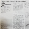 日経ヴェリタスチェック(2017年11月5日)
