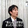 NHKのニュースを再現する