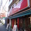 台東区駒形 中国飯店 楽宴 チャーハン食べたい病が頭をもたげ……