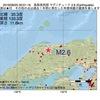 2016年08月25日 00時01分 鳥取県西部でM2.6の地震