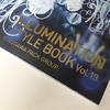 イルミネーションカタログ【ILLUMINATION STYLE BOOK Vol.13】