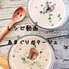 【レシピ動画】甘栗と生クリームのポタージュ