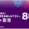 航空券が80円!?