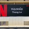 BTSトンロー駅がNetflixにジャック!?@バンコク,タイ
